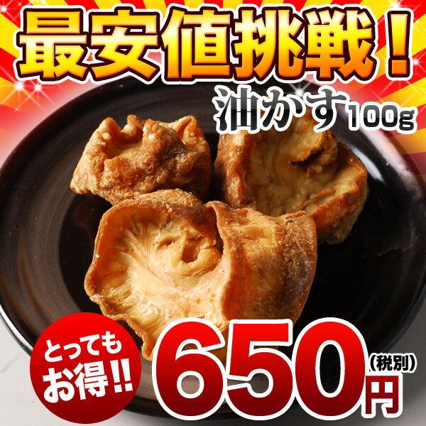 高価で希少な 牛小腸 油かす 100g うどん や やきそば色んな料理の隠し味に あす楽 かすうどん 大阪 関西 大阪特産 大阪名物 天かす 焼きそば バーベキューセット バーベキュー 肉 セット BBQ bbq 肉 セット バーベキュー 肉 セット