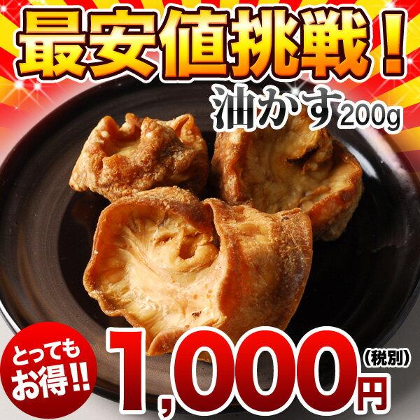 高価で希少な 牛小腸 油かす 200g 業務用 うどんややきそば色んな料理の隠し味に 旨味凝縮 魔法の食材 あす楽 かすうどん 大阪 大阪名物 大阪特産 焼きそば お好み焼き ホルモン焼きそば たこ焼き 大阪食材 牛かす 油カス