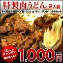 特製 大阪名物 国産牛 あっさり 肉うどん セット 2人前業務用 あす楽対応 バーベキューセット バーベキュー 肉 セット BBQ bbq 大阪特産 大阪名産 うどん麺 麺