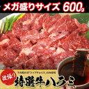 あす楽 特選 牛ハラミ サガリ 600g 200g×3P 新鮮 やわらか たれハラミor味付け無しが選べます | 特上 はらみ ハラミ …
