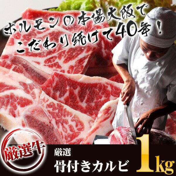 厳選 骨付き カルビ 500g×2パック たっぷり計 1kg 味付けなし バーベキュー BBQ 牛カルビ 焼き肉 BBQ bbq バーベキュー あす楽対応 バーベキューセット バーベキュー 肉 セット 焼肉 ばら バラ 骨付き肉 お中元 焼き肉 牛カルビ