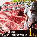 厳選 骨付き カルビ 500g×2パック たっぷり計 1kg 味付けなし バーベキュー BBQ 牛カルビ 焼き肉 BBQ bbq バーベキュ…