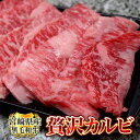 お試し 個数限定 宮崎県産 黒毛和牛 A4 A5 ランク限定 贅沢 宮崎牛 カルビ 200g 味付けなし ともバラ 焼き肉 肉 バラ …