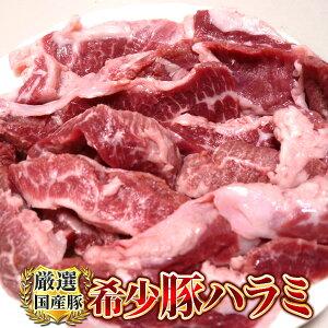 送料無料 新鮮 国産豚 サイコロステーキ 上ハラミ たっぷり500g×2パック 計 1kg 味付けなし タレセット付き バーベキュー BBQ 豚肉 はらみ ハラミ 焼肉 ランキング1位 バーベキューセット バー