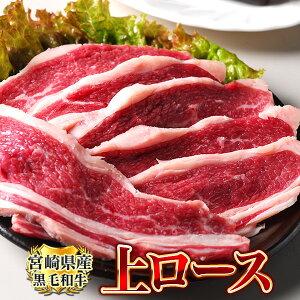 宮崎県産 黒毛和牛 上ロース たっぷり 500g×2パック 計 1kg 小分けで便利 あす楽 お歳暮 ギフト 和牛ロース 焼き肉 BBQ 牛ロース 和牛 肉 焼肉 バーベキューセット バーベキュー 肉 セット BBQ bb
