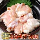 ホルモン 専門卸店のA5 宮崎牛 とろける 大とろ モツ 小腸 150g バレンタイン 肉 セット ホソ こてっちゃん 肉 セット…