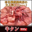 業務用 牛タン スライス 500g 鍋 牛たん しゃぶしゃぶ 焼肉 焼き肉 バーベキュー BBQ タンしゃぶ 牛肉タン バーベキュ…