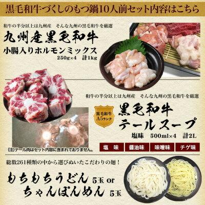 【送料無料】【初回限定お試し価格】5種の味から選べる!九州産和牛上もつ鍋セット1-2人前【あす楽対応】