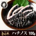 九州産 鹿児島県 宮崎県 和牛 上ホルモン 新鮮 ハチノス 100g バーベキューセット バーベキュー 肉 セット BBQ bbq 肉…