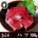 A5ランク 宮崎県産 黒毛和牛 上ホルモン ハート 牛ハツ 100g バーベキューセット バーベキュー 肉 セット BBQ bbq 焼…