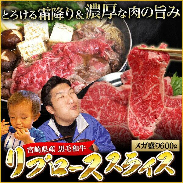 宮崎県産 黒毛 和牛リブローススライス 300gx2パック 計600g 小分けで便利 肉質が柔らかでお子様からお年寄りまで すき焼き しゃぶしゃぶ 牛肉 牛丼 どんな料理にも使える 牛スライス 和牛ロース お歳暮 ギフト 和牛肉 焼き肉 出産祝い 内祝い 結婚祝い クリスマス