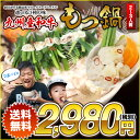 送料無料 宮崎県産 和牛テール 肉付 大トロ 和牛 上 もつ鍋セット 2-3人前 厳選 和牛もつ 300グラム 麺と2種の味が選…