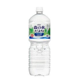 森の水だより大山山麓 ペコらくボトル2LPET 1ケース(6本)