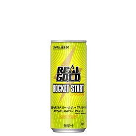 リアルゴールド ロケットスタート 缶 250ml 1ケース(30本)
