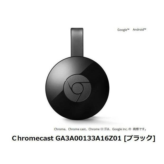 新品 Google Chromecast2 ブラック GA3A00133A16Z01
