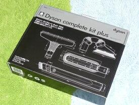 Dyson Complete kit plus (ダイソン掃除機用ヘッド)