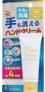 ゼリア新薬工業 マジックハンドクリーム 40g