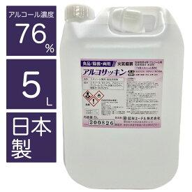 日本製 食品噴霧可能! 詰替用 アルコール製剤 除菌 消臭 アルコサッキン 高濃度アルコール 76% 消毒液代用 5L 食品添加物 殺菌