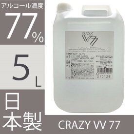 送料込!日本製 食品噴霧可能 アルコール消毒液 CRAZY VV77 5L 詰替え用 アルコール製剤 除菌 消臭 高濃度エタノール 77% 食品添加物