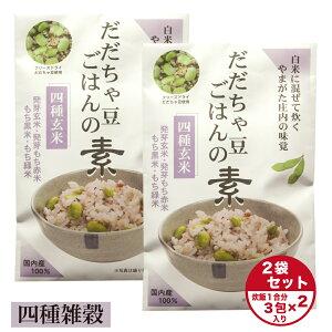 だだちゃ豆ごはんの素 4種玄米 2袋6合分入り 山形 鶴岡 お土産 炊き込みご飯 フリーズドライ 送料無料