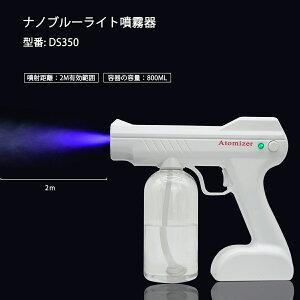 【贈マスク】アルコールスプレー 自動消毒液噴霧器 自動 充電式 スプレー USB充電式 ナノ噴霧 電動消毒スプレー ガン 除菌 アイテム ディスペンサー 敬老の日