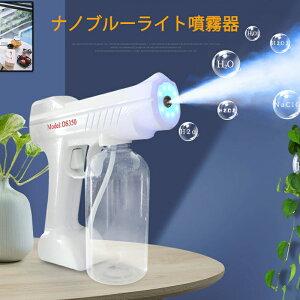 アルコールスプレー 自動消毒液噴霧器 自動 充電式 スプレー USB充電式 ナノ噴霧 電動消毒スプレー ガン 除菌 アイテム ディスペンサー