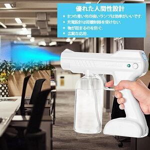 【贈マスク 送料無料】自動じょうろ 噴霧器 電動式 電動消毒スプレー ガン ナノブルーライト噴霧器 噴水量調整可能 アルコールスプレー 自動消毒液噴霧器 自動 充電式 スプレー USB充電