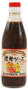 ヒカリ 濃厚ソース 360ml 【濃厚ソース/ソース/ヒカリ/無添加/こだわり/通販/国産】