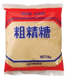 ムソー 粗精糖 1kg  【粗精糖/砂糖/砂糖きび/ムソー/国産】