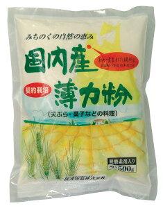 桜井 国内産薄力粉 500g  【薄力粉/小麦/小麦粉/国産/通販】