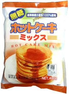 桜井 ホットケーキミックス・無糖 400g  【ホットケーキミックス/無糖/小麦/ホームメイド/通販】