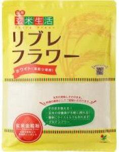 シガリオ リブレフラワー ホワイト  500g  【玄米全粒活性粉/離乳食/お菓子/シガリオ/リブレフラワー/国産/通販】