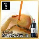 御用蔵生醤油 1L  【しょうゆ/醤油/蔵生醤油大豆/小麦/こだわり/天然醸造/熟成/昔ながら/昔造り/通販/仕込み/国産/】