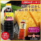 【九州あまくち醤油】あまくち500と白だし360