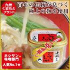 本格麦粒味噌『ごていしゅ』750gカップ