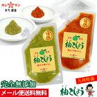 九州特選!赤と青の柚子胡椒セット80g×2袋送料無料