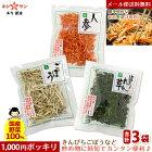 国産野菜★お惣菜用乾燥野菜3種セット