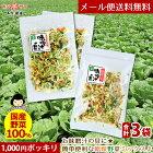 乾燥野菜ミックス×3