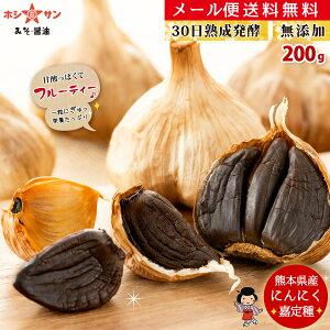 黒にんにく 熊本県産100%【送料無料(メール便)】≪まるでフルーツのような黒にんにく 200g≫【無添加】有機肥料100% 早生暖地種【嘉定にんにく】30日長期熟成にんにく【国産にんにく】熊