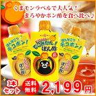 【送料無料】火の国ぽん酢2本でこみかんポン酢1本ギフトセット