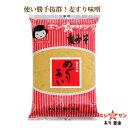 麦みそ/麦味噌≪麦すり味噌 めぐりあい 1kg ≫【九州/熊本/味噌醤油醸造元ホシサン】