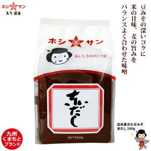 赤味噌 赤みそ ≪九州熊本 赤だし 500g お試しサイズ≫豆みその深いコクに、米の甘み、麦の旨みをバランス良く仕上げました【安心の九州産お米使用】【合わせ味噌】豆味噌 米みそ 麦みそ