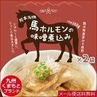 馬ホルモンの味噌煮込み2袋セット