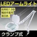 LEDアームライト おしゃれ デスクライト クランプ式 目に優しい エルズーム 卓上ライト 学習机 スタンド 照明 ホワイ…