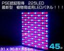 【最新型】45W LED植物育成 225 植物育成LED 水耕栽培/植物育成 植物育成ライト 栽培セット LED 植物工場 LEDパネルラ…