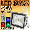 LED 投光器 50W 500W相当 3mコード付き リモコン付き 16色RGB 防水防塵 調光調節 イルミネーション スタンド ステージ LEDスポットライト...