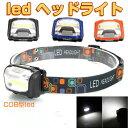 【お買い得】LEDヘッドライト 登山 110ルーメン 小型 COB型LEDヘッドライト LEDヘッドライト 電池式 ヘッドランプ LED 登山 ヘッドライト 大...