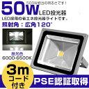 LED 投光器 電球色 3000K-3500k 広角120度 50W 500W相当 85-265V LED投光器 防水加工 3mコード付き ledライト 看板灯 …
