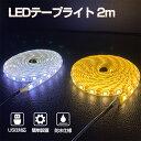 LEDテープライト 間接照明 防水 USB対応 LEDテープ 2m 高輝度 ledライト120灯 明るい 電球色 昼光色 USB SMD5050 白ベ…