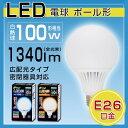 LED電球 E26 100W相当 LEDボール球 26口金 広配光タイプ 密閉器具対応 LEDライト led 照明器具